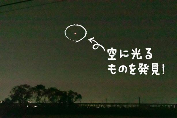 遠くの空に光る物体を発見!
