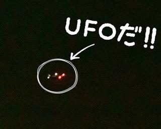 空に浮かぶ無数の光!果たしてUFOなのか!?