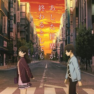梶裕貴・内田真礼らキャスト陣のコメントが到着!映画「あした世界が終わるとしても」最新情報!