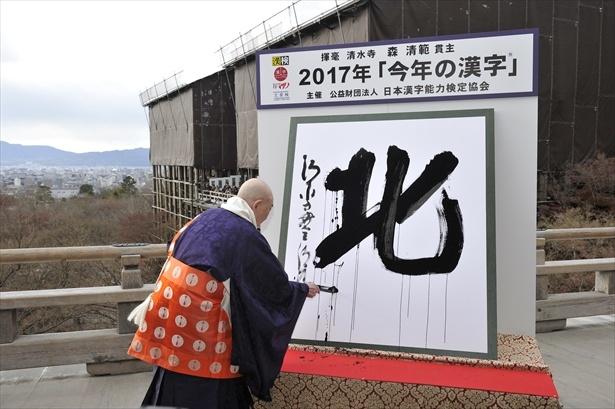 2017年の今年の漢字1位には「北」が選ばれた