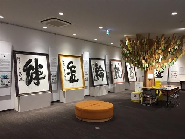 【写真を見る】漢字ミュージアム「今年の漢字」展