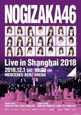 人気アイドルグループ乃木坂46の中国・上海公演公式ビジュアル