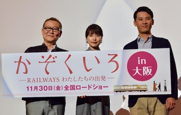 『かぞくいろ―RAILWAYS わたしたちの出発―』の大阪舞台挨拶が行われた