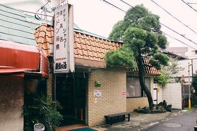創業1929(昭和4)年に開業した「親松の湯」。店名の由来は創業時に入口に植えた松の木から命名された