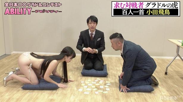レギュラー番組「全日本○○グラドルコンテスト―」が11月24日に放送された