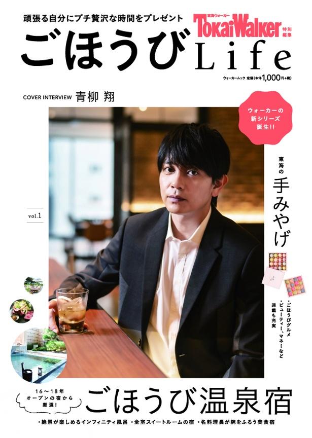 2018年11月28日(水)発売の「東海ウォーカー特別編集ごほうびLife Vol1」。表紙を飾るのは、俳優として活躍中の劇団EXILE 青柳翔