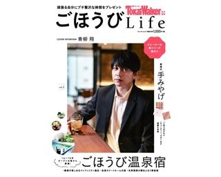 プチ贅沢な新雑誌「ごほうびLife」が誕生!頑張るあなたに届けたい、ワンランク上の1冊をご覧あれ!!