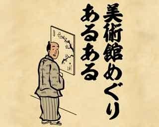 """【連載】美術館めぐりあるある【山田全自動の""""あるある""""ウォーカー 第1回】"""