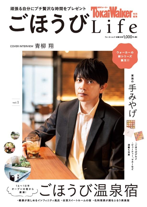 2018年11月28日(水)に発売した、東海ウォーカーの新シリーズ「ごほうびLife」