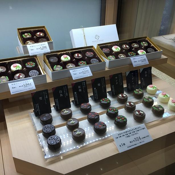 「セゾン ド セツコ」の「季節のショコラ」は1個324円