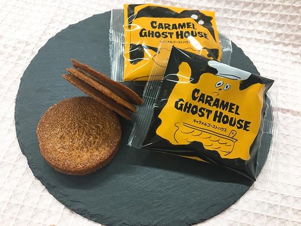 「キャラメルゴーストハウス」の「キャラメルチョコレートクッキー」