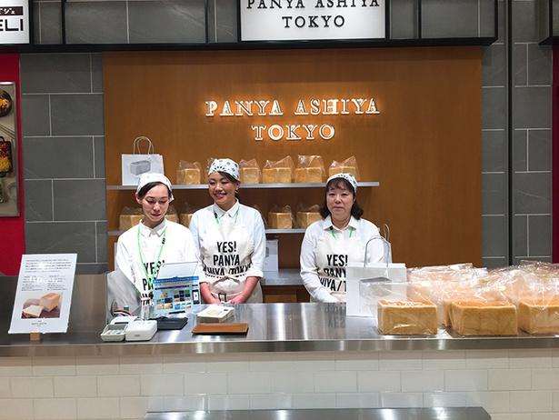 「PANYA ASHIYA TOKYO」は芦屋発の食パン専門店