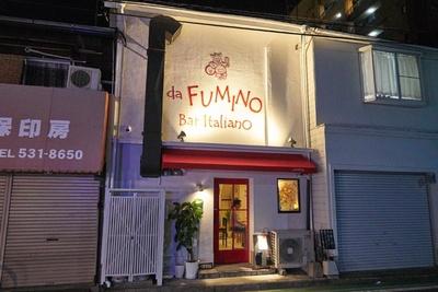 2018年10月オープンした『da FUMINO Bar Italiano』。北イタリアの本格的な料理がワインとともに味わえる