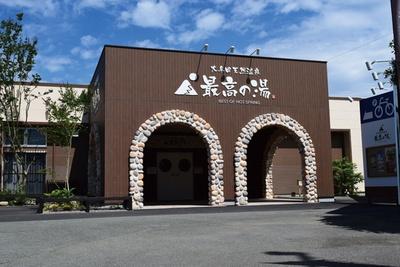 大牟田天然温泉 最高の湯 / 100%天然温泉の施設