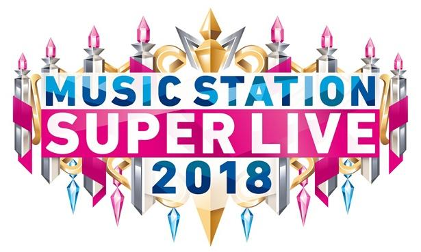 「ミュージックステーション スーパーライブ2018」の出演全アーティストが決定!