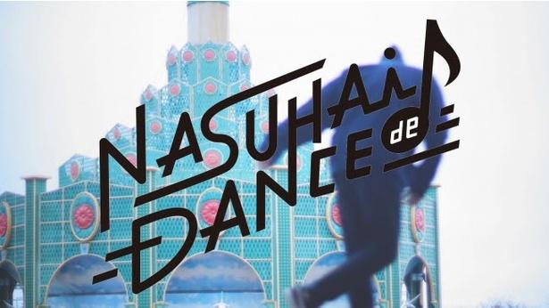 NASUHAI de DANCE vol.1