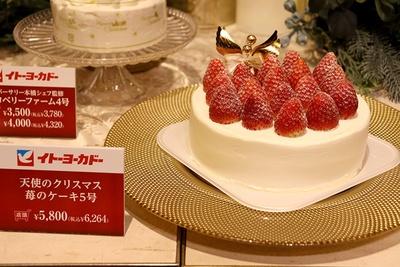 【写真を見る】苺が贅沢にデコレーションされた「天使のクリスマス 苺のケーキ5号」