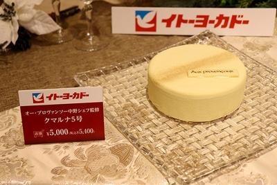「オー・プロヴァンソー中野シェフ監修 クマルナ5号」(5400円)。金粉を上品にあしらったケーキのベースは香ばしく風味豊かなトンカ豆のムース。レモンジュレのさわやかな酸味がぴったり