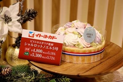 「ビストロエガリテ監修 シャルロットノエル5号」(5184円)