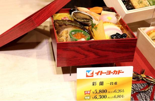 「彩蘭 一段重」(6264円)