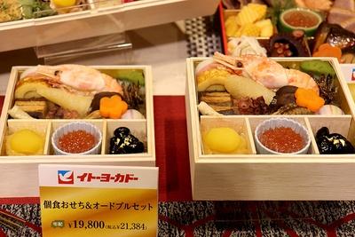 「個食おせち&オードブルセット」(21384円)