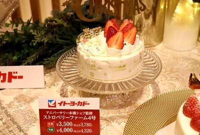 たっぷりのクリームと苺が華やか。フランボワーズと黄桃が飛び出す「アニバーサリー本橋シェフ監修 ストロベリーファーム4号」(3780円)