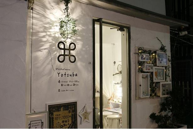 【占い】と【アクセサリー・雑貨】のお店『spiritual works Yotsuba』