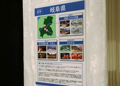 【写真を見る】2020年秋以降の開業予定地の1つとして、岐阜県の美濃市や郡上市が紹介された