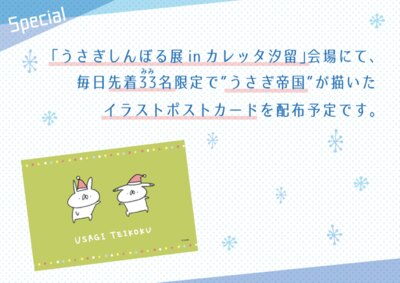 シュールイラストで人気、うさぎ帝国(endo)のクリスマスカードを先着33名にプレゼント