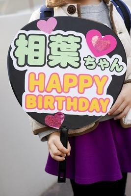 もうすぐお誕生日だから、そのメッセージも込めて