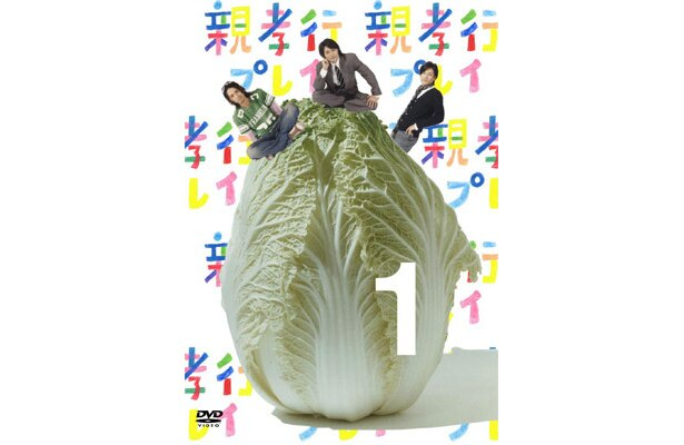 DVD「親孝行プレイ」第1巻 (2100円/キングレコード)には、第1話「オカンに贈ろう、ビデオレター」と、メイキングなどの特典映像を収録