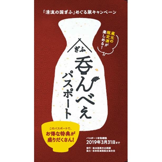 【写真を見る】県内の酒蔵をお得に巡れる「ぎふ呑んべえパスポート」が配布される!