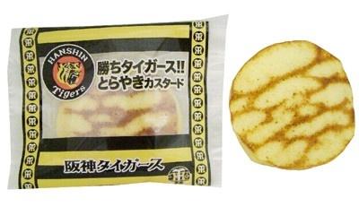 「勝ちタイガース!! とらやきカスタード」(120円)。なめらかなカスタードクリームをサンド