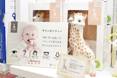「キリンのソフィー」(3024円)