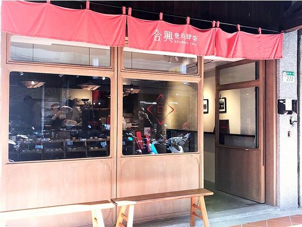 木造のドアにのれん、日本のスタイルにも通じる店舗 / 合興壹玖肆柒
