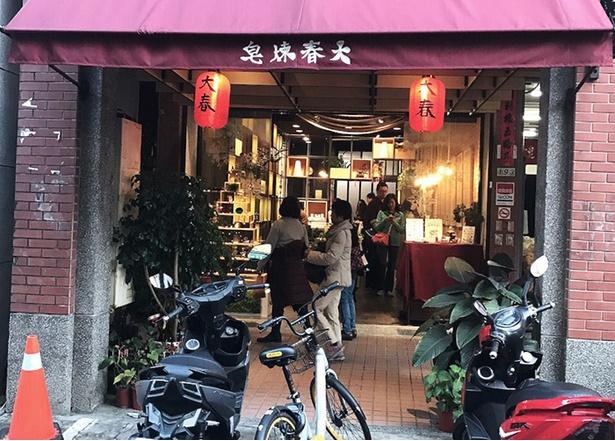 創業の地である迪化街に戻り、店を構えた「大春煉皂」 / 大春煉皂