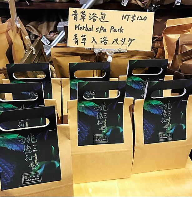 青草茶入りの入浴剤も販売されている / 姚德和青草號