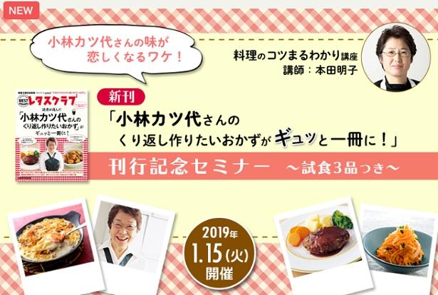「小林カツ代さんの味が恋しくなるワケ! 料理のコツまるわかり講座~試食つき~」参加者募集!
