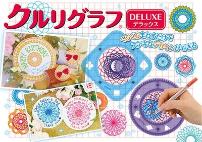 「クルリグラフ デラックスセット」(3240円)