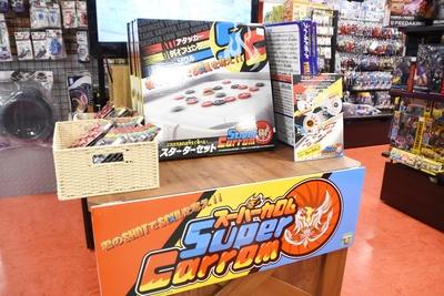 「スーパーカロム スターターセット」(5378円)