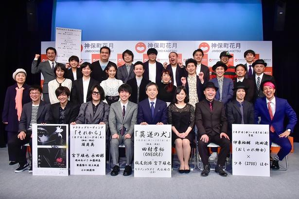 神保町花月2019年公演ラインナップ発表会