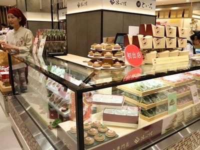 京都・寺町で話題の「京菓子処 洛心館」のどらやき