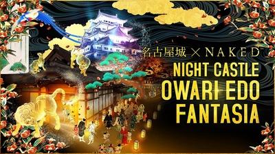 2018年12月16日(日)まで、名古屋城で開催される「名古屋城×NAKED『NIGHT CASTLE OWARI EDO FANTASIA』」