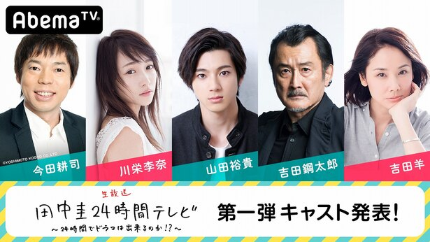 第1弾キャストに決まった今田耕司、川栄李奈、山田裕貴、吉田鋼太郎、吉田羊(写真左から)