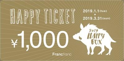 1000円オフのチケットが入っていたらラッキー!