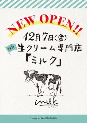 生クリーム専門店「ミルク」 /  12月7日(金)天神コアにオープン