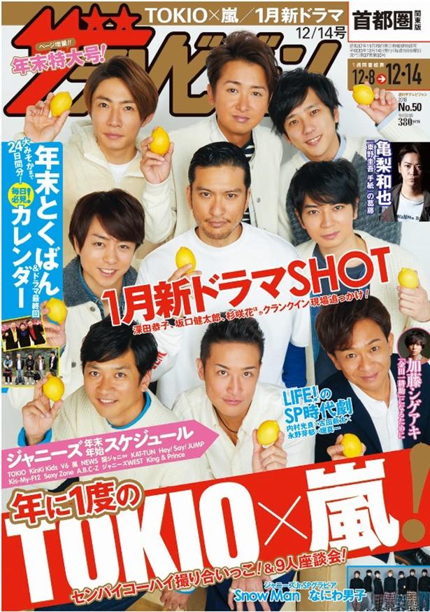 12/5発売号: 表紙 TOKIO×嵐