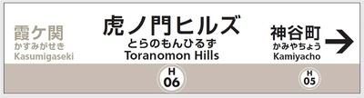 新駅の名称は「虎ノ門ヒルズ」に決定!