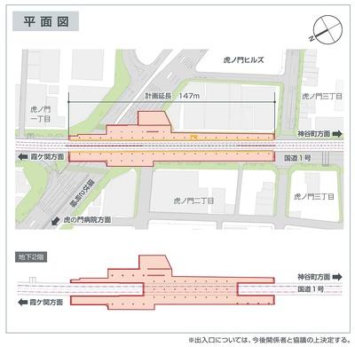 国道1号(桜田通り)の真下にあたり、現在建設が進められている