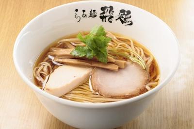 「鶏そば」(680円)/らぁ麺 飛鶏(愛知県春日井市)